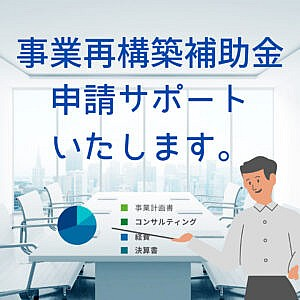 Read more about the article 事業再構築補助金|第3次公募の概要(1次・2次公募との違いと申請の要件について)