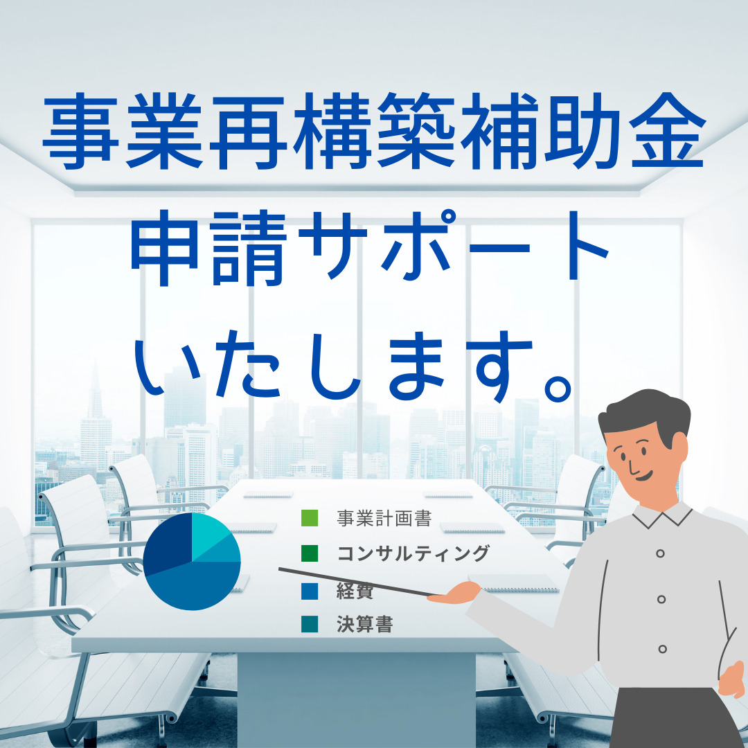Read more about the article 事業再構築補助金 第3次公募の概要(1次・2次公募との違いと申請の要件について)